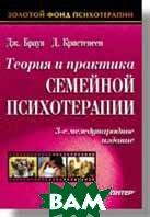 Теория и практика семейной психотерапии  Дж. Браун, Д. Кристенсен купить