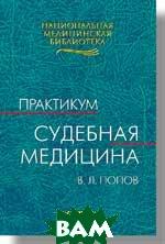 Судебная медицина: практикум  В. Л. Попов  купить