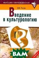 Введение в культурологию: Учебник   Розин В.М. купить