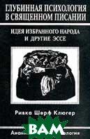Глубинная психология в Священном писании  Клюгер Р.Ш. купить