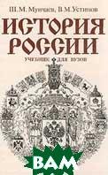 История России. 4-е изд  Мунчаев Ш.М., Устинов В.М купить