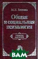 Общая и социальная психология: Учебник для вузов   Еникеев М.И. купить