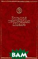 Большой юридический словарь.  3-е издание  Под ред. Сухарева А.Я. купить