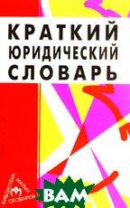 Краткий юридический словарь  Волосов М.Е. купить