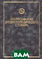 Философский энциклопедический словарь  Губский Е.Ф. купить