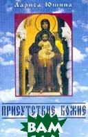 Присутствие божие: Притчи и миниатюры   Юшина Л. купить
