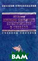 Концепции современного естествознания и техники: Учебное пособие  Горохов В.Г. купить