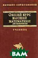 Общий курс высшей математики для экономистов. Учебник  Ермакова В.И. купить