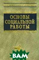 Основы социальной работы: Учебник для вузов   Отв. ред. Павленок П. Д.  купить