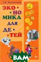 Экономика для детей: Сборник задач и кроссвордов  Мезенцева Т.В. купить