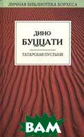 Татарская пустыня. Серия `Личная библиотека Борхеса`  Дино Буццати  купить