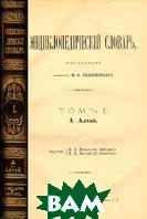 Брокгаузъ и Ефронъ. Издание 1890 года   купить
