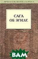Сага об Эгиле. Серия `Личная библиотека Борхеса`   купить