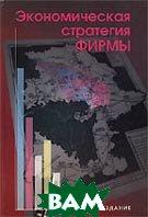 Экономическая стратегия фирмы: Учебное пособие  Под редакцией Градова А.П. купить