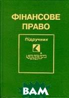 Фінансове право. Підручник  Воронової Л.К. (під кер.) купить