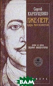 Лже-Петр, царь московитов  Сергей Карпущенко  купить
