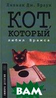 Кот, который любил Брамса. Серия `Амфора-детектив`  Лилиан Дж. Браун  купить