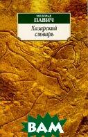 Хазарский словарь: мужская версия Серия: Азбука-классика  Павич Милорад  купить