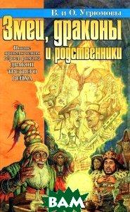 Змеи, драконы и родственники Серия: Русское fantasy  В. и О. Угрюмовы купить