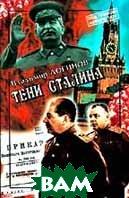 Тени Сталина: Генерал Власик и его соратники  Логинов В.М. купить