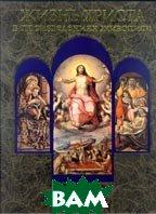 Жизнь Христа в произведениях живописи   купить