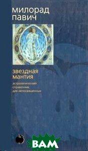 Звездная мантия (астрологический справочник для непосвященных)  Милорад Павич купить