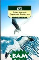 Чайка по имени Джонатан Ливингстон Серия: Азбука-классика  Ричард Бах купить