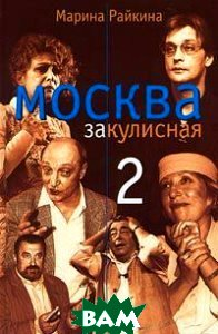 Москва закулисная 2  Марина Райкина купить