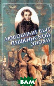 Любовный быт пушкинской эпохи  Сборник купить