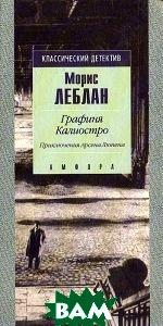 Графиня Калиостро: Роман. Серия `Классический детектив`  Леблан М купить