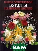 Букеты из живых цветов   Вестланд П. купить