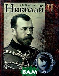 Николай II (фотоальбом)  Боханов А.  купить
