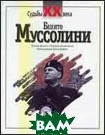 Бенито Муссолини. Серия `Судьбы ХХ века`   купить