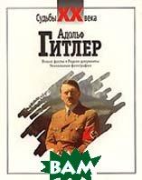 Адольф Гитлер. Серия `Судьбы ХХ века`   купить