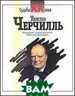 Уинстон Черчилль. Серия `Судьбы ХХ века`   купить