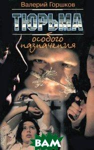 Тюрьма особого назначения. Серия `По прозвищу Ворон`  Горшков В.  купить