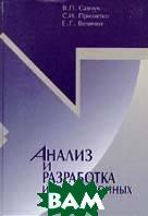 Анализ и разработка инвестиционных проектов  Савчук В.П., С.И.Прилипко, Е.Г.Величко купить