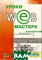 Уроки WEB мастера. Технология и инструменты: Практическое пособие (+CD)  Гультяев А.К., Машин В.А. купить