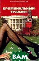 Кремлевский поцелуй: В 2 тт: Т. 1: Криминальный транзит   Ярошинская А.А. купить