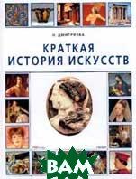Краткая история искусств. Серия `История искусств`  Дмитриева Н.  купить