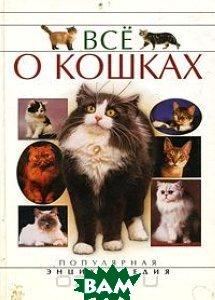 Все о кошках. Серия `Популярная энциклопедия`  Умельцев А.  купить
