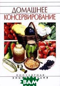 Домашнее консервирование. Серия `Популярная энциклопедия`  Куликова И.  купить
