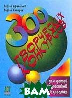 Триста творческих конкурсов для детей, подростков, взрослых  Афанасьев С., Коморин С. купить