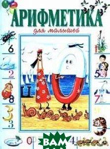 Арифметика для малышей  Владимирова Н. купить