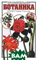 Занимательная ботаника. Серия `Занимательные уроки`  Рохлов В., Теремов А., Петросова Р.  купить