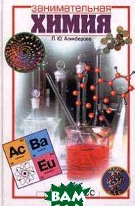 Занимательная химия. Серия `Занимательные урокий`  Аликберова Л.  купить