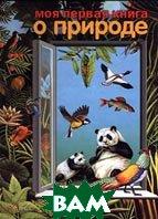 Моя первая книга о природе   купить