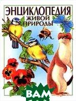 Энциклопедия живой природы   купить