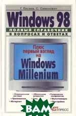 Windows 98: Полный справочник в вопросах и ответах  Евсеев Г., Симонович С.  купить