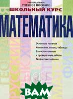 Математика: Школьный курс: 7-11 классы. Серия `Универсальное учебное пособие`  Арутюнян Е.  купить